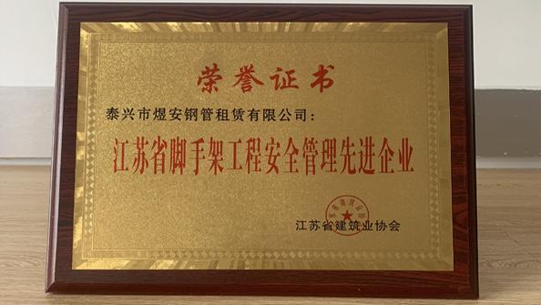 江苏省脚手架工程安全管理先进企业