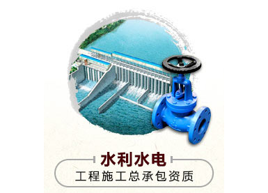 水利水电工程施工总承包