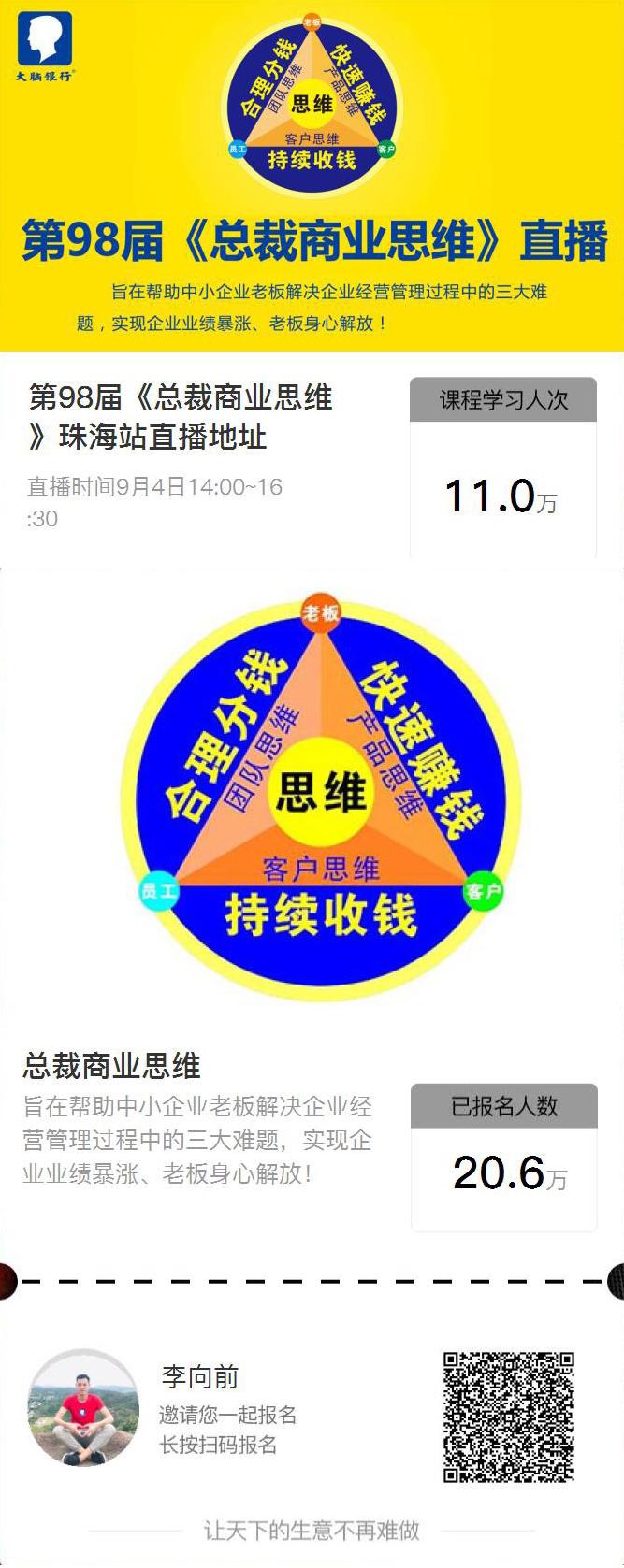 上海总裁商业思维在线学习