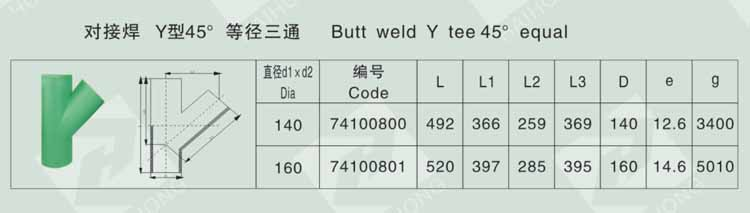 对接焊 Y型45°等径三通