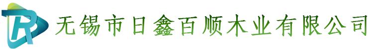 无锡日鑫百顺木业有限公司