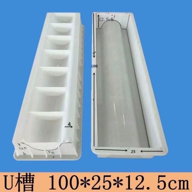 塑料U槽模具
