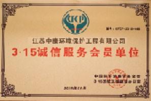 3.15诚信服务会员单位