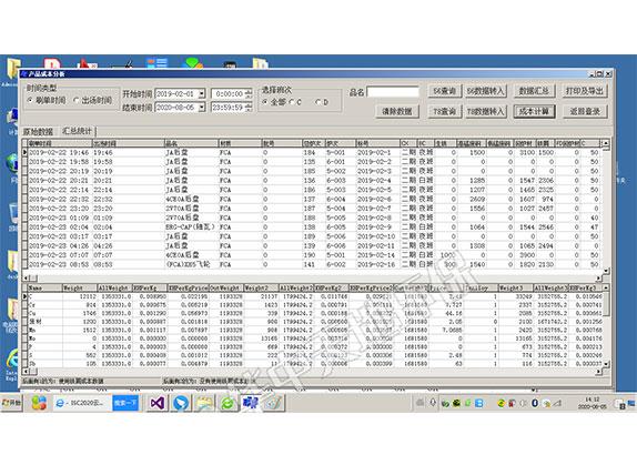车间成本核算软件系统