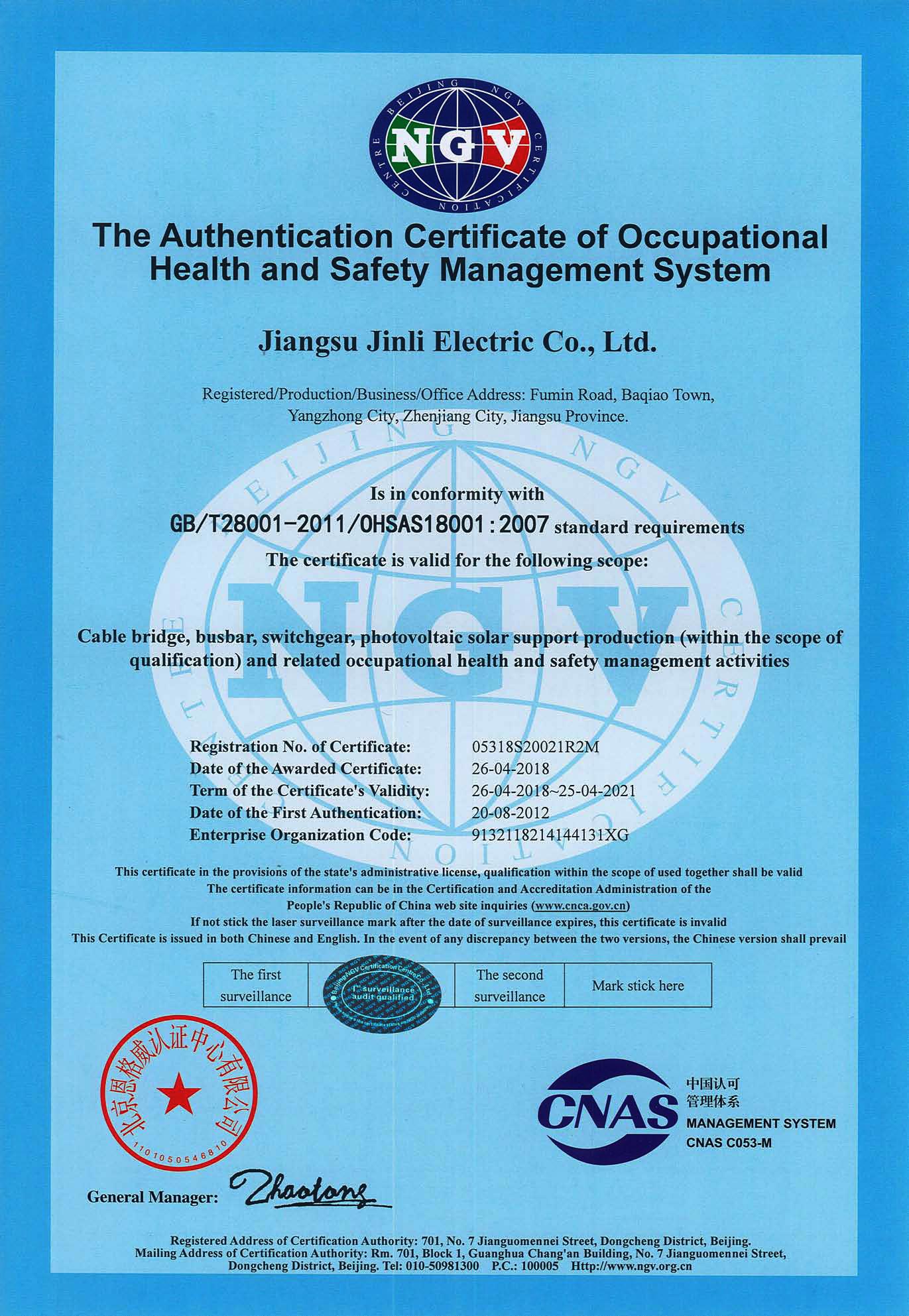 職業健康安全管理體系認證證書英文