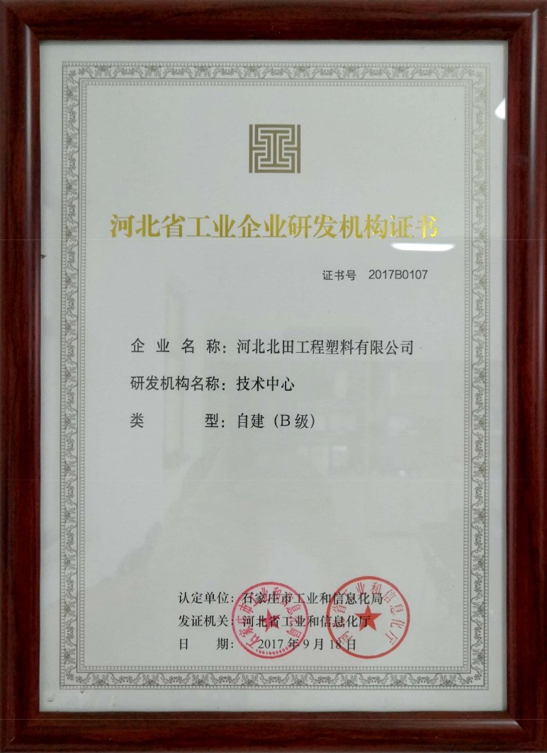 Certificate of R&D Institution of Industrial Enterprises in Hebei Province