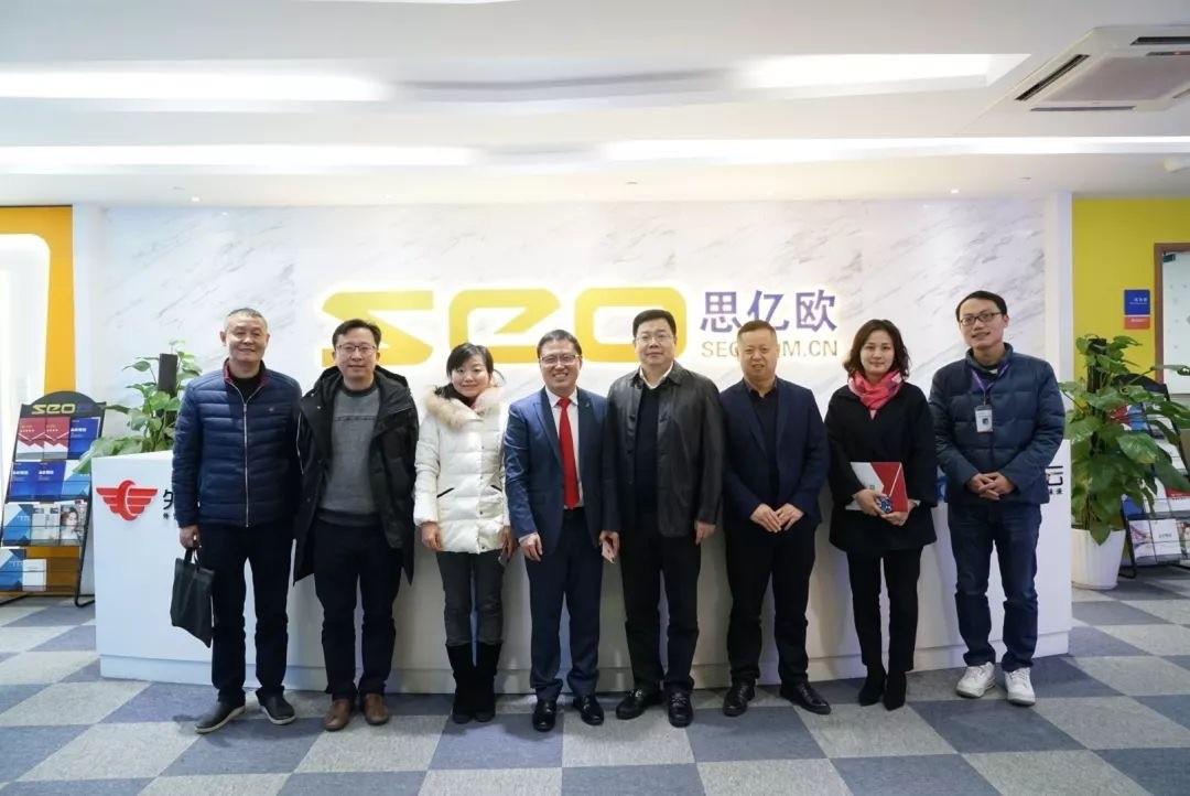 杭州江干区区委常委、统战部部长王卫安及相关部门负责人到访思亿欧