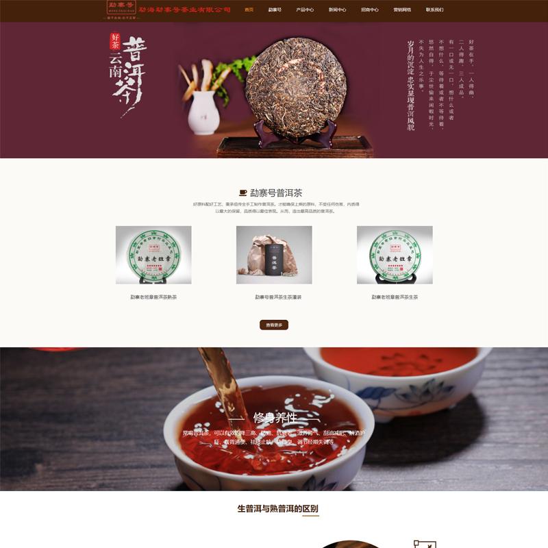 勐海勐寨号茶业有限公司