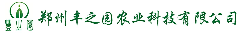 郑州丰之园农业科技有限公司