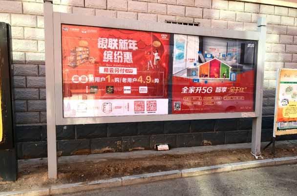 社区宣传栏广告展示