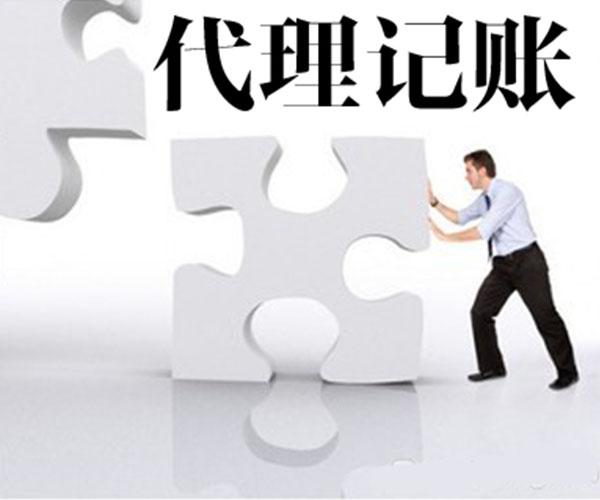 代理记账企业的正确选择方式