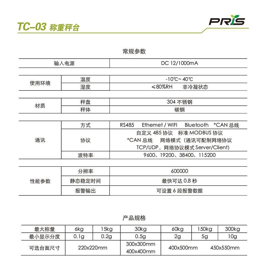 TC-03称重秤台