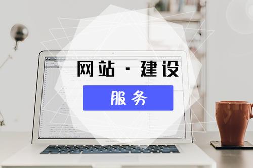 金诺科技阐述下福州网站推广优化要怎么做?