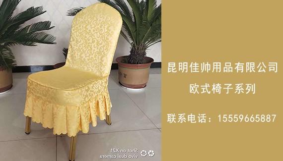 酒店欧式椅子套黄色典雅高贵推荐用品