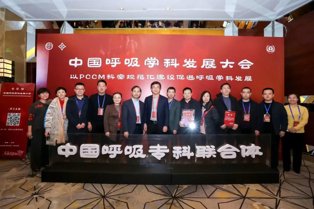 上海宏航参与中国呼吸学科发展大会