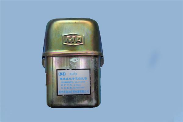ZH30化学氧气自救器