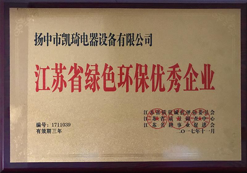 江苏省绿色环保企业