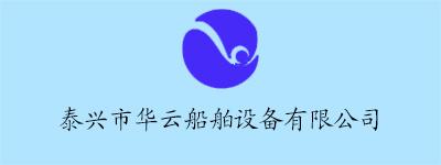 泰兴市华云船舶设备有限公司