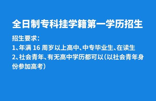 2020全日制专科挂学籍学历招生