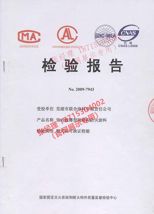 旧版本超薄型防火涂料检测报告