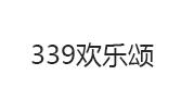 339欢乐颂