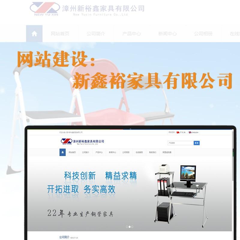 网站建设——新裕鑫家具有限公司