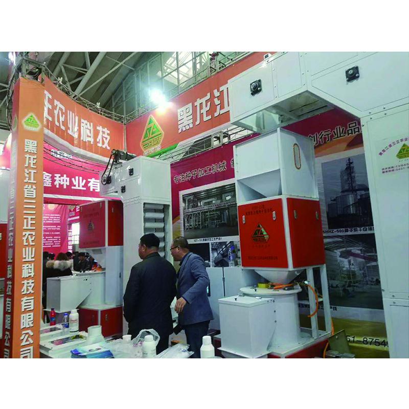 2019年第二十五届哈尔滨国际种业博览会4
