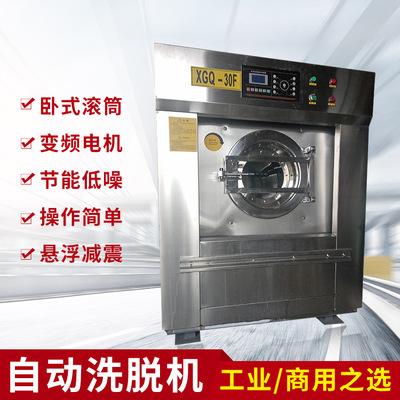 直销全自动酒店宾馆洗衣机设备30kg洗脱机 套筒洗衣机自动洗脱机