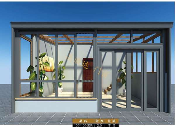 关于阳光房清洁 维护 保养说明