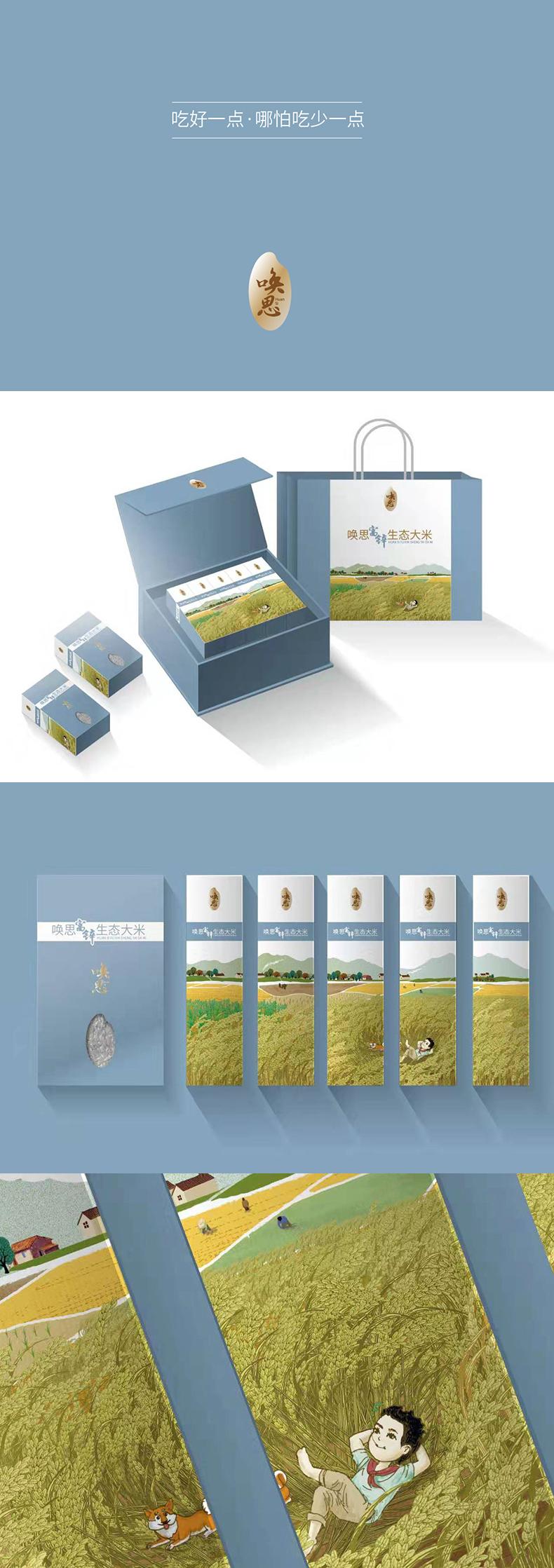 唤思大米包装设计印刷