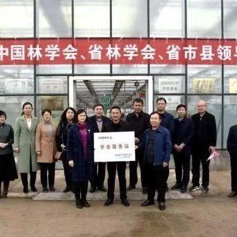 """山西碧秀农林开发有限公司""""学会服务站挂牌成立"""