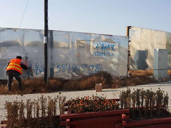 围墙广告清理