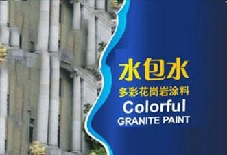 水包水多彩漆