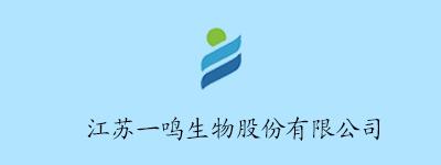 江苏一鸣生物股份有限公司