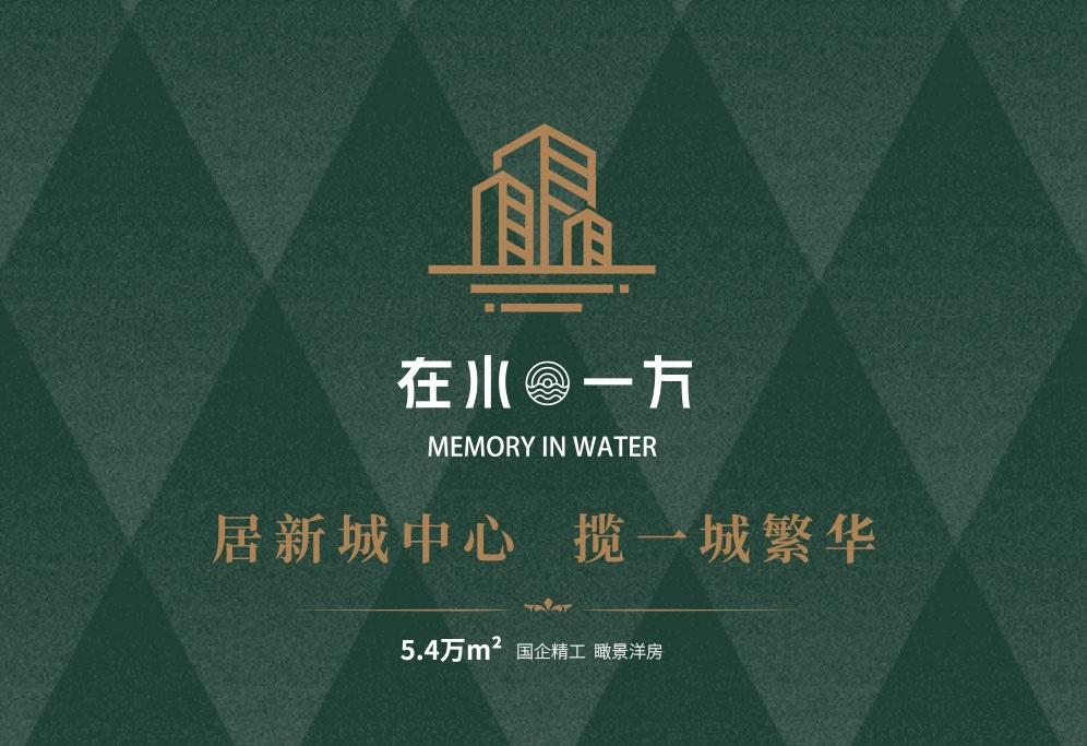 在水一方品牌形象設計