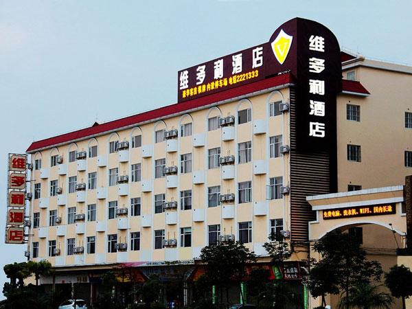 维多利酒店