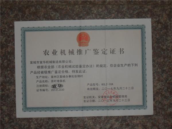 茶叶理条机6CLZ-10A推广证书