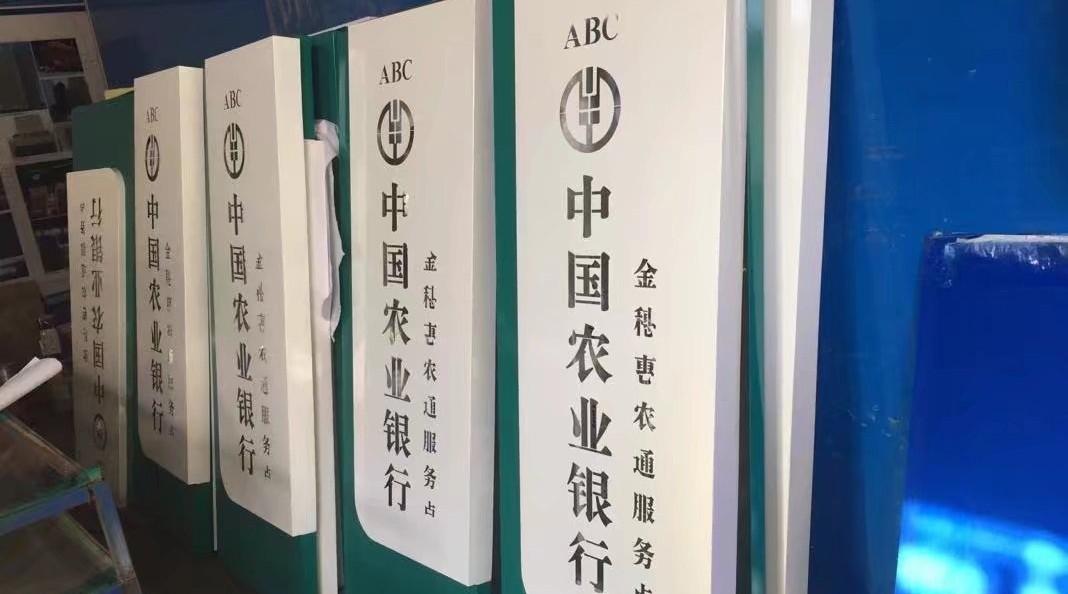 中国农业银行灯箱案例