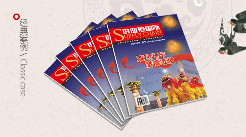 杂志内刊排版设计案例之《供应链国际》