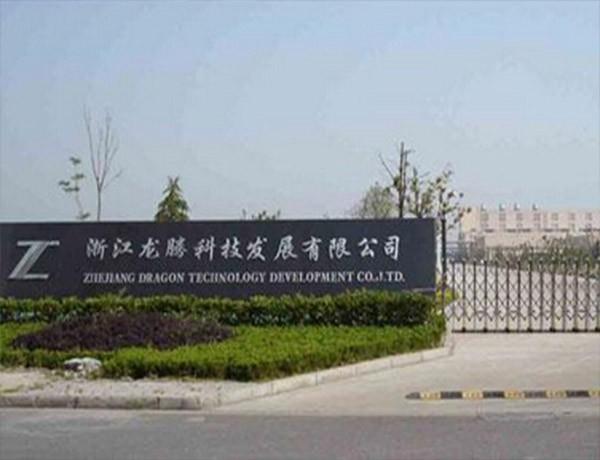 浙江龍騰科技發展有限公司控制電纜