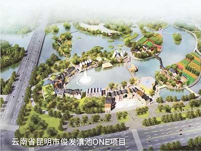 云南省昆明市俊发滇池ONE项目