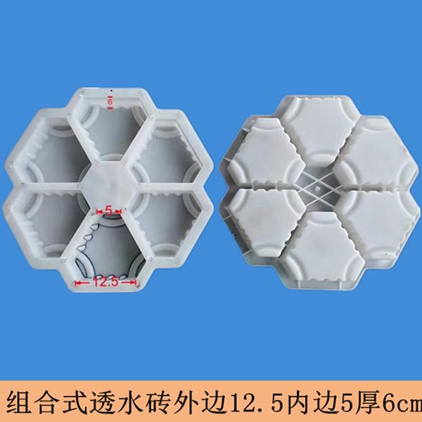 组合式透水砖
