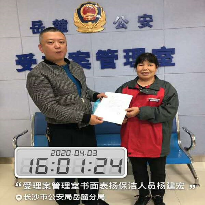 湖南省振球环保科技有限公司员工杨建宏在平凡的岗位上获得合作单位的公开表扬