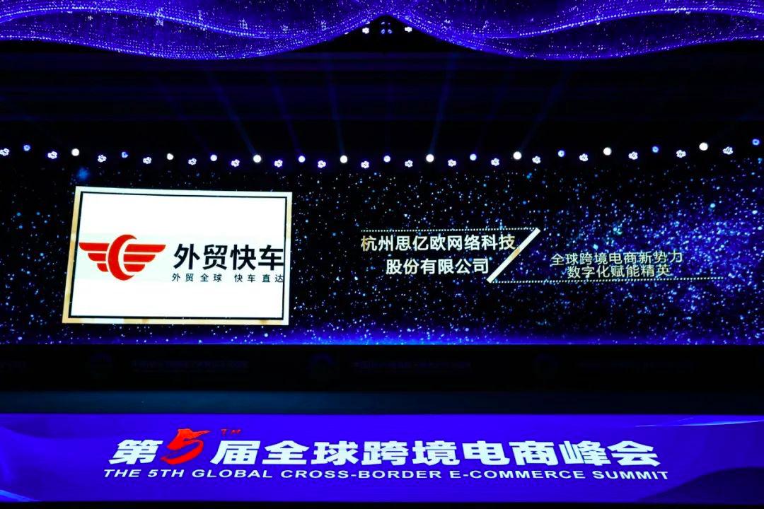"""喜报!外贸快车荣获""""全球跨境电商新势力数字化赋能精英""""奖项!"""