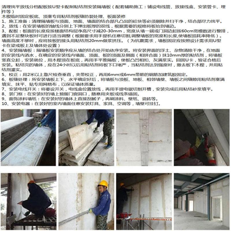 山东助强建材详解新型轻质隔墙条板的安装步骤与方法