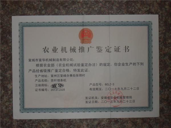6CLZ-3茶叶理条机获推广鉴定证书