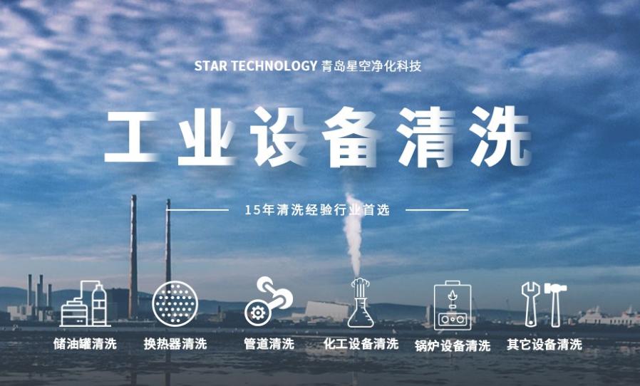 青岛星空净化科技公司
