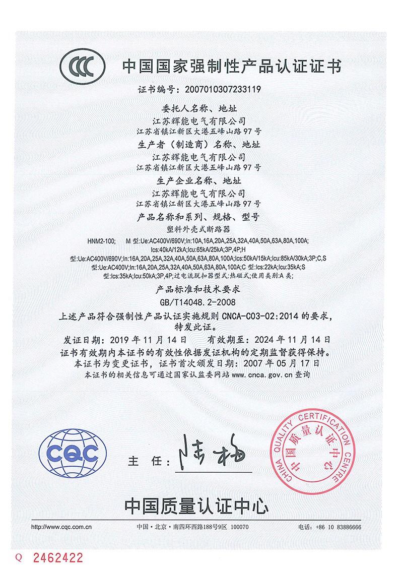 """HNM2-100""""CCC""""证书"""
