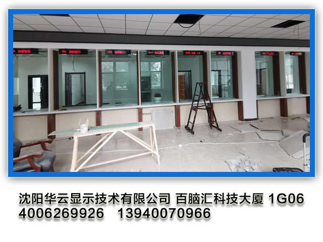 铁岭某营业厅排队机项目 -9个窗口