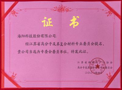 海阳科技新产品研发获得荣誉和表彰